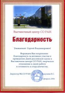 Благодарственное-Семиколенов001